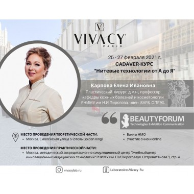 CADAVER курс от компании VIVACY