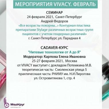 Расписание мероприятий VIVACY